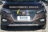 荣威RX5新能源2017款整体外观缩略图