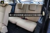 欧蓝德2016款第三排座椅缩略图