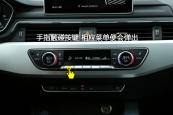 奥迪A4L2017款车身缩略图