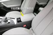 奥迪A4L2017款前排座椅缩略图