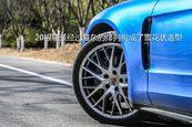 Panamera2017款轮胎/轮毂缩略图