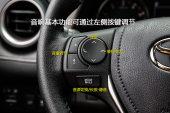 RAV4荣放2016款方向盘缩略图