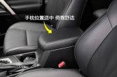 RAV4荣放2016款前排座椅缩略图