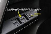 RAV4荣放2016款车窗玻璃缩略图