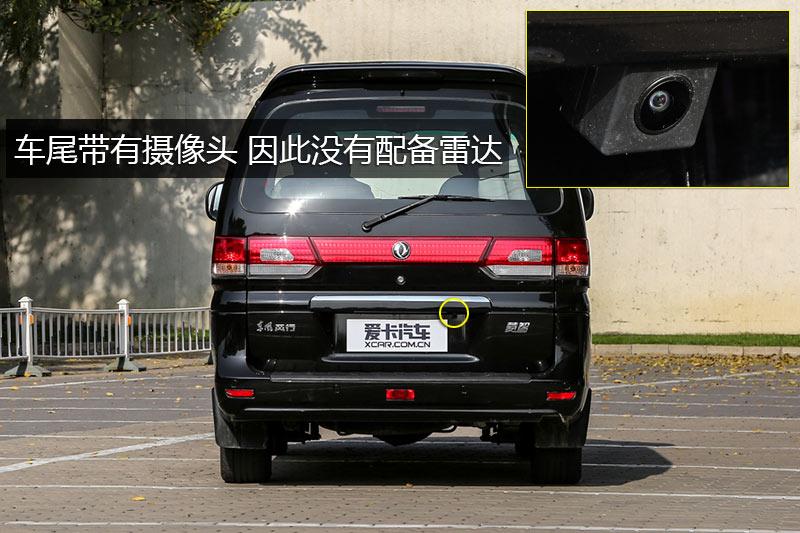 车尾未配备雷达,只留了雷达安装位,倒车影像可为您提供盲区视野.