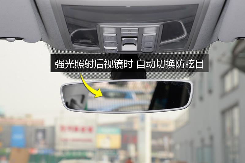 自动防眩目后视镜可在强光照射时自动切换为防眩目
