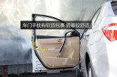 卡罗拉2017款车门缩略图