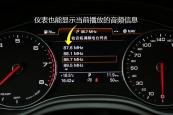 奥迪A72017款中控区缩略图
