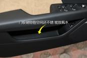 奥迪A72017款前排储物空间缩略图