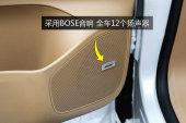 别克GL8 ES豪华商旅车2017款音响缩略图