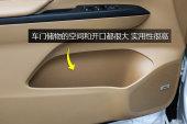 别克GL8 ES豪华商旅车2017款前排储物空间缩略图