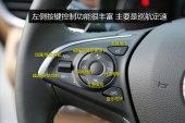 别克GL8 ES豪华商旅车2017款方向盘缩略图