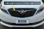 别克GL8 ES豪华商旅车2017款整体外观缩略图