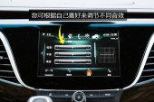 别克GL8 ES豪华商旅车2017款中控区缩略图