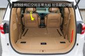 别克GL8 ES豪华商旅车2017款空间扩展缩略图