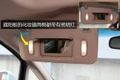 别克GL8 ES豪华商旅车2017款遮阳板化妆镜缩略图