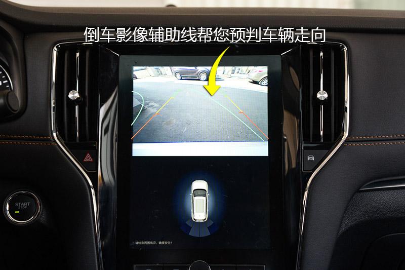汽车图片荣威i62017款-全车详解前排辅助影像带有倒车线,帮您云图电锕图片