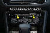 途观L2017款前排座椅缩略图