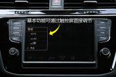 途观L2017款中控区缩略图