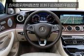 奔驰E级2017款方向盘缩略图