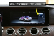 奔驰E级2017款车身缩略图