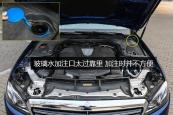 奔驰E级2017款隔音棉缩略图