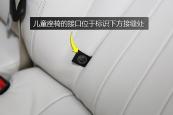 奔驰E级2017款儿童座椅缩略图