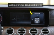 奔驰E级2017款中控区缩略图