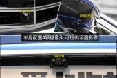 奔驰E级2017款摄像头缩略图