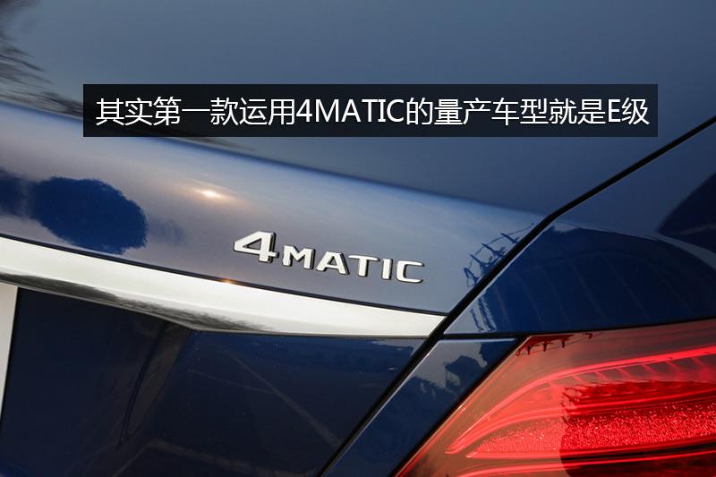 奔驰E 320L 4MATIC