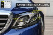 奔驰E级2017款车灯缩略图