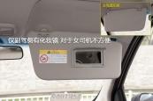启辰M50V2017款遮阳板化妆镜缩略图