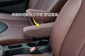 启辰M50V2017款前排座椅缩略图