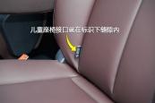 启辰M50V2017款儿童座椅缩略图