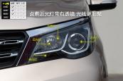 启辰M50V2017款车灯缩略图