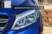 奔驰GLE级2017款车灯缩略图