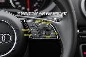 奥迪A3两厢2017款方向盘缩略图