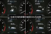 长安CS552017款中控区缩略图