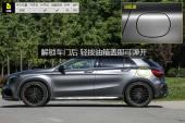 奔驰GLA级AMG2018款油箱盖缩略图