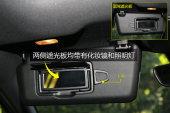 奔驰GLA级AMG2018款遮阳板化妆镜缩略图