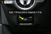 奔驰GLA级AMG2018款手刹缩略图