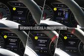 奔驰GLA级AMG2018款雷达探头缩略图