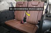 唐1002017款第三排座椅缩略图