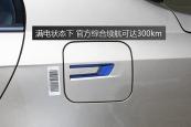 帝豪EV2017款油箱盖缩略图