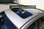 帝豪EV2017款天窗缩略图
