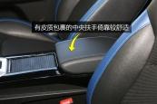 帝豪EV2017款前排储物空间缩略图