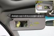 帝豪EV2017款遮阳板化妆镜缩略图
