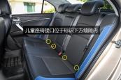 帝豪EV2017款儿童座椅缩略图