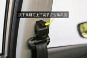 帝豪EV2017款安全带缩略图