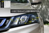 帝豪EV2017款车灯缩略图